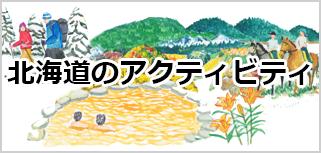 北海道のアクティビティ